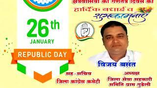गणतंत्र दिवस की हार्दिक शुभकामनाएं शुभेच्छु विजय बसंत