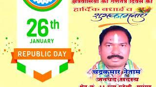 गणतंत्र दिवस की हार्दिक शुभकामनाएं शुभेच्छु चंद्र कुमार नेताम जनपद सदस्य