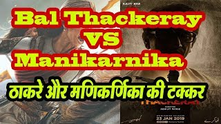 #BalThackeray VS #Manikarnika बॉक्स ऑफिस पर टक्कर  #PUBLICREVIEW  #BoxOffice    ठाकरे  मणिकर्णिका
