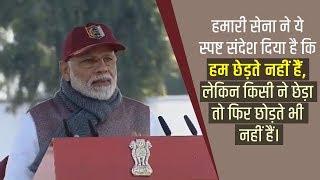 सेना ने स्पष्ट संदेश दिया है हम छेड़ते नहीं हैं, लेकिन किसी ने छेड़ा तो फिर छोड़ते भी नहीं हैं: PM