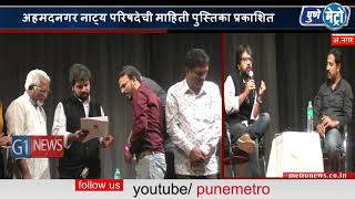 अहमदनगर नाट्य परिषदेची माहिती पुस्तिका प्रकाशित, अहमदनगर शाखा सर्वोत्तम काम करते - प्रसाद कांबळी