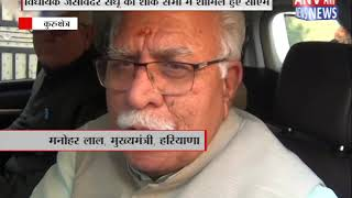 विधायक जसविंदर संधू की शोक सभा में शामिल हुए सीएम मनोहर || ANV NEWS HARYANA