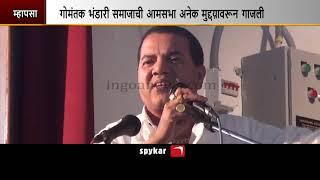 Annual General Body Meeting Of Bhandari Samaj Turns Stormy