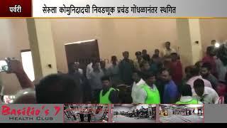 Chaos At Serula Communidade Election