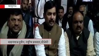 बीजेपी प्रवक्ता शाहनवाज हुसैन का कांग्रेस पर तंज || ANV NEWS HARYANA