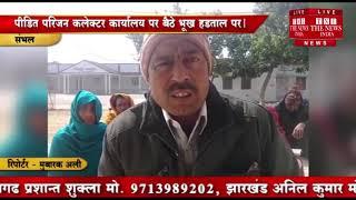 [ Sambhal ] सम्भल में 25 नवंबर को हुई हत्या के आरोपी अभी भी फरार, पुलिस प्रशासन मौन / THE NEWS INDIA