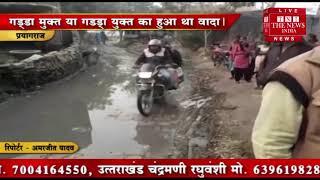 [ Prayagraj ] हंडिया तहसील के अंतर्गत आने वाले ग्राम सभा सांडी में सड़क किसी तालाब से कम नही