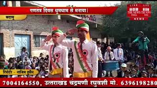 [ Badayun ] बदायूँ के बलराम इंटर कॉलेज में गणतंत्र दिवस बड़ी शान शौकत के साथ मनाया