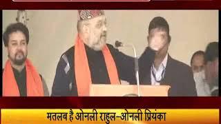 अमित शाह का राहुल-प्रियंका पर ओआरओपी अटैक