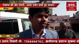 [ Shahganj ] शाहगंज में सवारियों से भरी रोडवेज बस पलटी, आधा दर्जन यात्री घायल