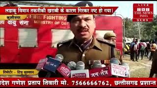 [ Kushinagar ] कुशीनगर- वायुसेना का जगुआर विमान हुआ क्रैश, पायलट सुरक्षित