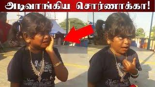 அடிவாங்கிய சொர்ணாக்கா! | Swarnakka latest viral video