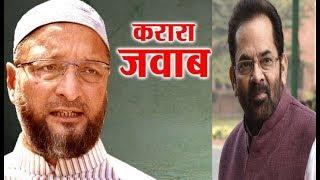 Naqvi on Owaisi's Bharat Ratna comment | Asaduddin Owaisi को मुख्तार अब्बास नकवी का करारा जवाब