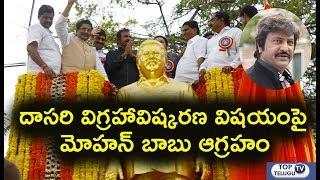 Mohan Babu Disappointed About Issue Of Dasari Narayana Rao Statue Inauguration | Top Telugu TV
