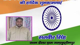 SATVEER SINGH RASHAN DEALER JAMALUDDINPUR, JALILPUR