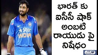 ICC Bans Ambati Rayudu From Bowling In International Cricket | Ambati Rayudu Suspended