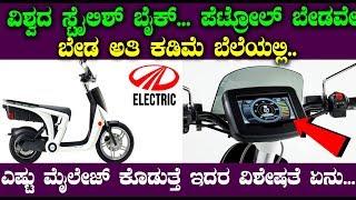 ವಿಶ್ವದ ಸ್ಟೈಲಿಶ್ ಬೈಕ್  ಪೆಟ್ರೋಲ್ ಬೇಡವೇ ಬೇಡ ಅತಿ ಕಡಿಮೆ ಬೆಲೆಯಲ್ಲಿ ..! | Introducing New Bike