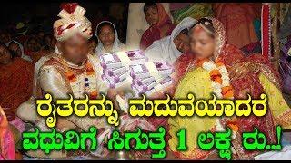 ರೈತರನ್ನು ಮದುವೆಯಾದರೆ ವಧುವಿಗೆ ಸಿಗುತ್ತೆ 1 ಲಕ್ಷ ರು..! | Kannada Latest News