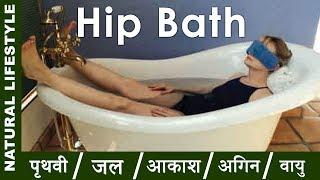 Hip Bath | Spinal cord bath