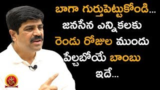 Addepalli Sridhar Comments On Janasena - Janasena Leader Addepalli Sridhar Exclusive Interview