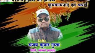 Add Sanjay  Kumar Gupta Bermo