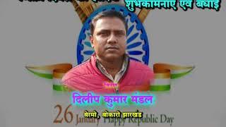 Add Dilip Kumar Mandal Bermo