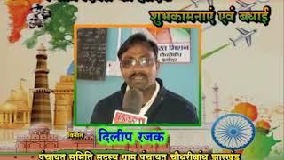 Add Dilip Chaudhari JH