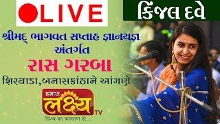 Live || Ras Garba || Kinjal Dave || Shirwada ||