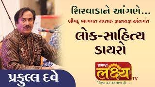 Live || LokSahitya Dayro || Praful Dave || Shirwada ||