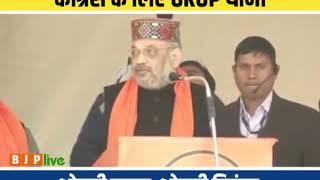 कांग्रेस का 'OROP' Only Rahul, Only Priyanka है : श्री अमित शाह