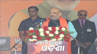 Shri Amit Shah addresses Karyakarta Samabesh in Kulia, Cuttack, Odisha