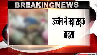 मध्यप्रदेश के उज्जैन में भीषण सड़क हादसा, 12 लोगों की मौत