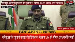 सीतापुर- एटीएम लूटकांड का खुलासा 9 लाख 20,000 बरामद, तीन गिरफ्तार