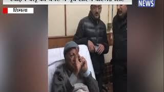 स्वाइन फ्लू की चपेट में पूर्व सीएम वीरभद्र सिंह || ANV NEWS HIMACHAL