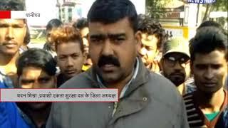 प्रवासी एकता सुरक्षा दल का बीजेपी विधायक के खिलाफ प्रदर्शन || ANV NEWS HARYANA