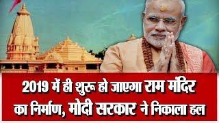 #AyodhyaDispute - 2019 में ही शुरू हो जाएगा Ram Mandir का निर्माण, Modi सरकार ने निकाला हल