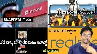 Technews in telugu 265:pubg zombie mode ,Redmi x,honor view 20 price,dth trai,aadhar,apple face time