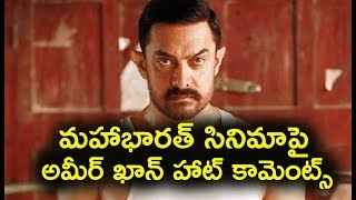 Aamir Khan Comments About Mahabharat Movie|Reliance To Produce Mahabharat With 1000Cr |Top Telugu TV