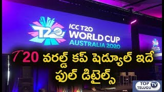 T20 World Cup Schedule | T20 World Cup 2020 Schedule | T20 Women's World Cup Schedule |Top Telugu TV