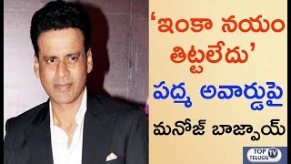 Manoj Bajpayee Comments About Padma Award : 'Happy No One Abused Me After Padma Shri | Top Telugu TV