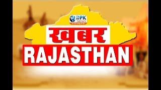 DPK NEWS - खबर राजस्थान  || आज की ताजा खबरे || 29.01 .2019