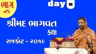 Shreemad Bhagwat Katha - Rajkot 2019 day 6
