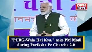 """PUBG-""""Wala Hai Kya,"""" asks PM Modi during Pariksha Pe Charcha 2.0"""