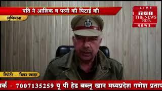 [ Ludhiana ] लुधियाना में पति ने अपनी पत्नी व आशिक़ को बुरी तरह पीटा / THE NEWS INDIA