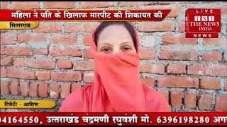 [ Sitarganj ] महिला ने पति के खिलाफ मारपीट व जबरन अवैघ संबंध बनाने की शिकायत दर्ज कराई