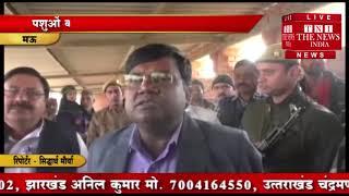 [ Mau ] मऊ में अस्थाई पशु आश्रय केन्द्र का निर्माण किया जा रहा  / THE NEWS INDIA