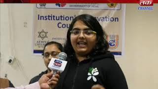 Aatmiya University  - PM Modi's 'Examination  Discussion' program