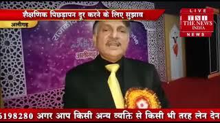 [ Aligarh ] एएमयू रजिस्ट्रार अब्दुल हमीद ने कहा एएमयू ने हर वर्ग के उत्थान के लिए कार्य किया
