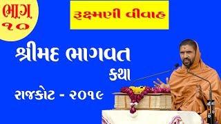 Shreemad Bhagwat Katha - Rajkot 2019 Ruksmani vivah