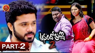Anando Brahma 2 Full Movie Part 2 - Latest ATelugu Full Movies - Ramki, Meenakshi